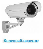 Установка видеонаблюдения в Оренбурге