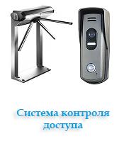Установка системы контроля доступа в Оренбурге