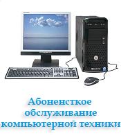 Абонентское обслуживание компьютерной техники в Оренбурге