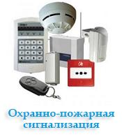 Установка охранной сигнализации в Оренбурге