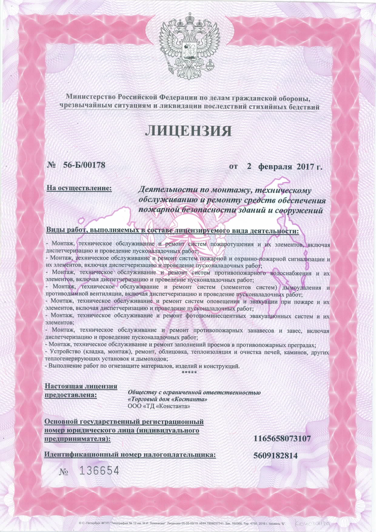 Лицензии ТД Константа